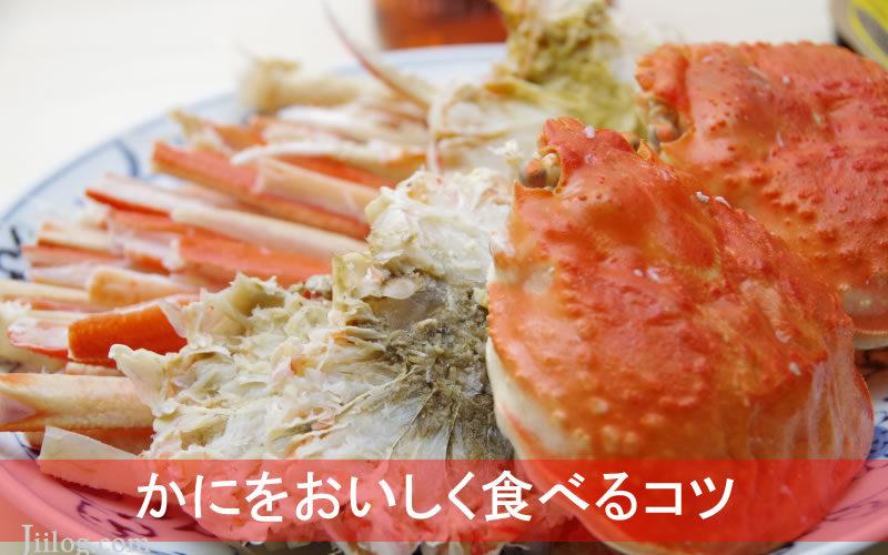 ヤシガニ食べ方